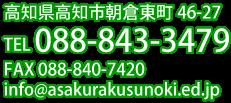 お問い合せ 088-843-3479